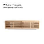 【旭川家具】山岡木材工業 WAGU 現代和具 TVボード